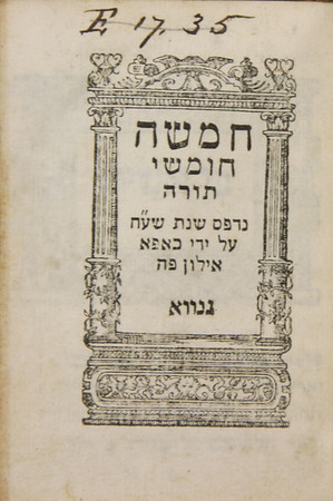 Title page of Torah