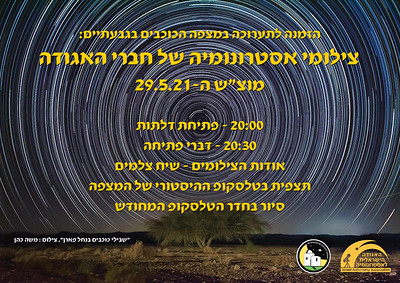 Space photography exhibition. Givatayim Space Observatory, May 2021
