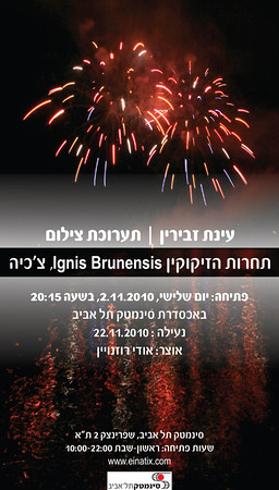 Fireworks Photography Solo Exhibition Tel Aviv, 2010