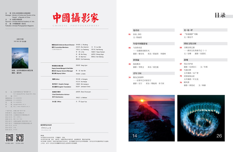 """Thanks to Bing Li for this article in """"Chinese Photographers"""" magazine.<br /> January 2021 Issue."""