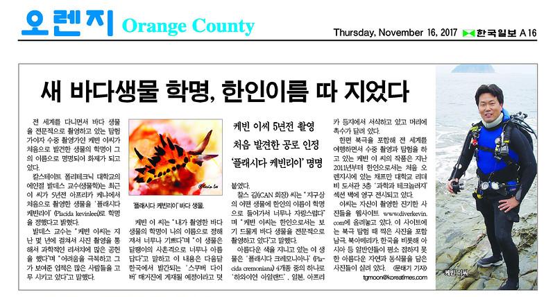 Hankook Ilbo (Korea Times)<br /> November 16, 2017