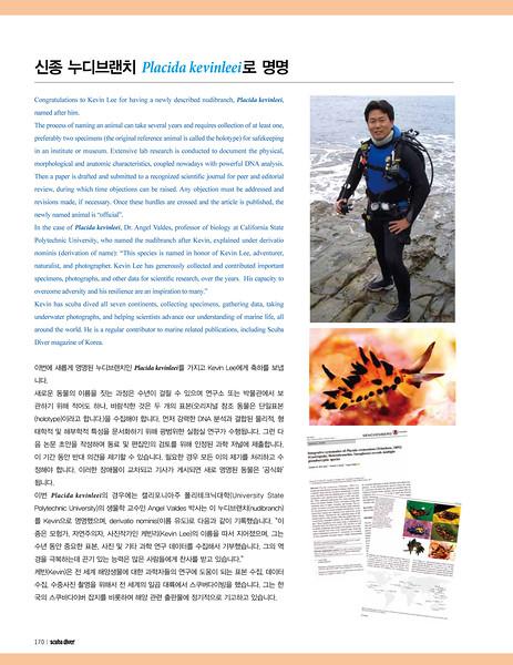 """Placida kevinleei<br /> """"Scuba Diver"""" magazine, 2017 Nov-Dec issue"""