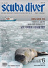 """Scuba Diver"", Front Cover, Lounging Leopard Seal, East Peninsula, Antarctica.<br /> Published May 2009."