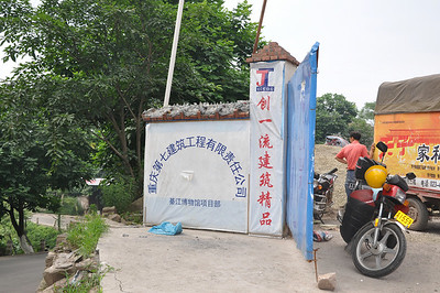 This is the temporary sign for the new Qijiang Museum of Natural History.