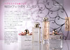 SALVATORE FERRAGAMO Diverse (Signorina- Emozione) Eau de Parfum & Hair Mist 2016 Japan (Isetan stores) format 21 x 15 cm