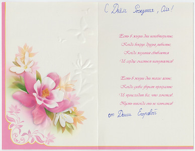 20150514-Dasha-Egorovas-BD-card-for-Olya-greeting