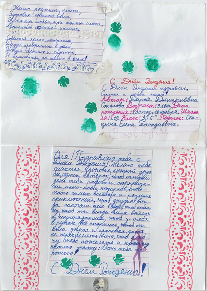 20150514-Dasha-Sokolovas-BD-card-for-Olya-inlay