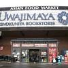 [12/13] Then we went over to Uwajimaya in Beverton. The largest Asian food Market in the Portland Metro Area.