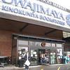 土曜日の午前中、宇和島屋に行った。この店はアジアのスーパーで、ビーバートンにある。店はとても大きくて、たくさんアジアの食べ物を売っている。十時に店に着いた時、客はあまりいなかった。知予子は正月の食べ物を買いたがって店をたくさん歩いてさがした。はじめにおもしろい野菜を見つけた。さといも(タロ)、ごぼうバードックの根)、さつまいも(スイートポトと)、れんこん(ロータスの根)を買ったので正月に食べるのが楽しみだ。それからうめぼし、キムチ、もち、あずき、なっとうも買った。私はなっとう以外の食べ物を食べてみたい。なっとうはあまりおいしくない。昼食を宇和島屋で買って、入り口の近くにあるテーブルで食べた。かも肉を食べてみたらぼねが多くて食べにくかった。