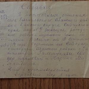 Vasia Galmukoff Birth Certificate 1914 Russia