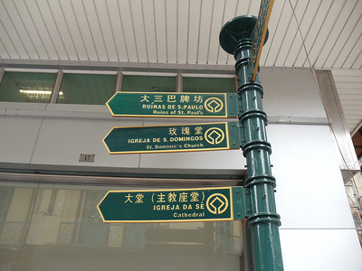 HK_Macau_2011