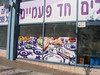 This store sells nothing but disposable stuff (chad pa'ami) which is widely used all the time in Israel