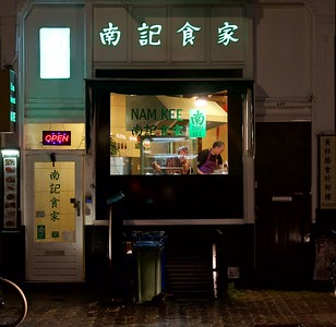 The best Chinese in Amsterdam.
