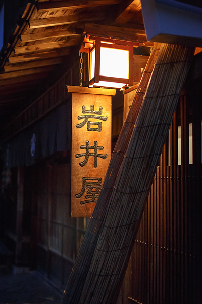 Night arrival at Tsumago after walking 7.8 kms from Magome on the Nakasendo Highway