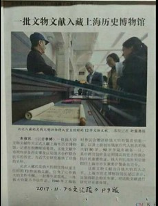 Newspaper Coverage of the Key to Shanghai returning to Shanghai