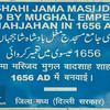 Shahi Jama Masijd