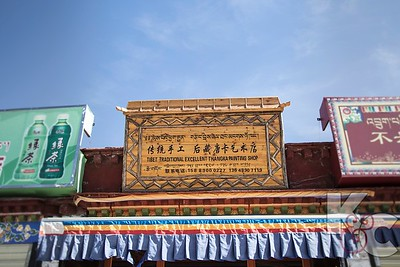 Shop Sign Outside of Sera Monastery