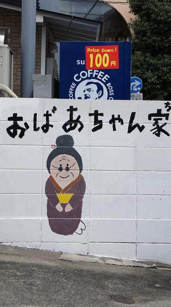 Shimokitazawa's Obaa-chan
