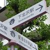 Street signs in Shimokitazawa, Tokyo