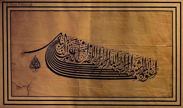 [TURKEY.CENTRAL 26980 'Koran verse in the form of a boat.'  Calligrapher Haci Mehmed Sakir created this elegant koran verse with a piled-up script in the shape of rowing-boat. The verse, dating from 1873, is kept in the Ethnography Museum in Ankara. Photo Mick Palarczyk.
