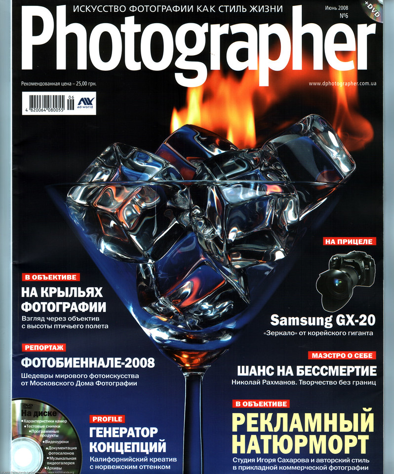 Digital Photographer Magazine, Ukraine 2008 with a photograph by Suchit Nanda on Page 18.