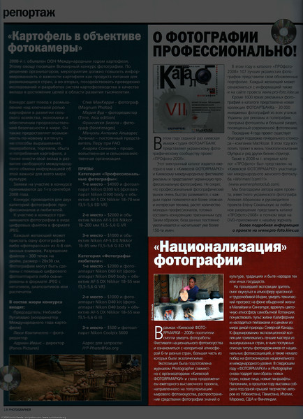 Picture of Suchit Nanda in Digital Photographer Magazine, Ukraine 2008.