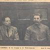 Lion Feuchtwanger seated with Stalin, 1937
