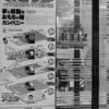 Fujifilm neopan pro 400 - Pachinko shop