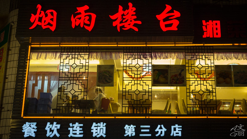 Cantonese Diner (2013-05-19_1420)