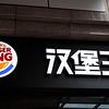 Chinese Burger King 2014-04-16_9084