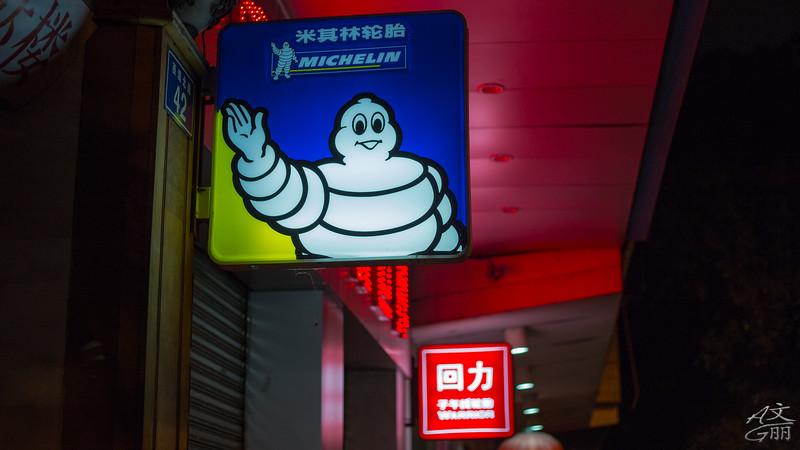 Michelin Chinese sign (2013-05-10_1250)
