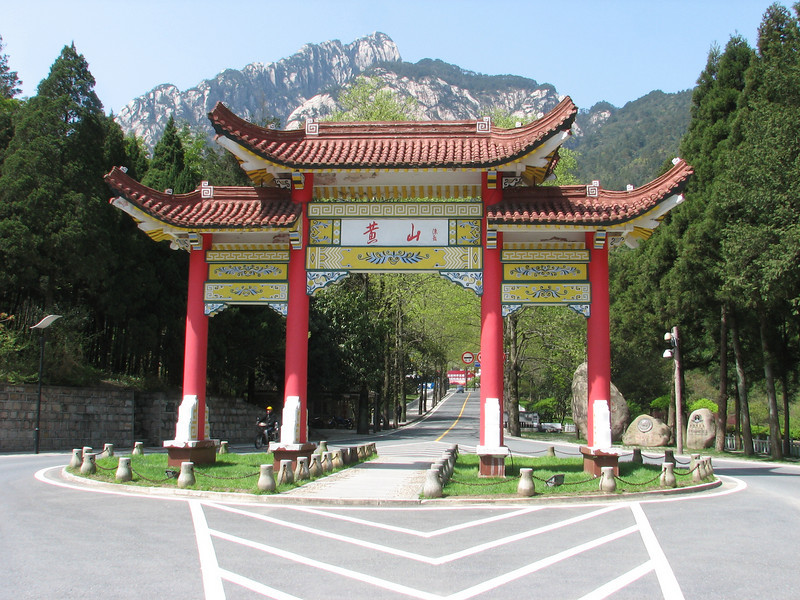 entance National Park Huangshan, Anhui, East China