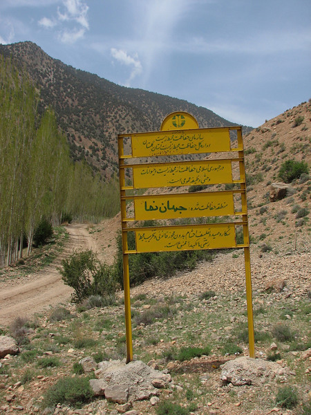 """sign of the protected area """"Jahan Nama"""""""