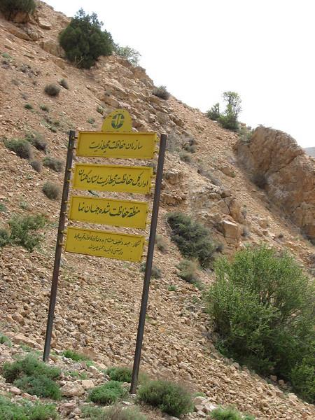 "sign protected area ""Jahan Nama"""