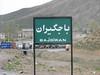 Bajgiran, bordercity Iran-Turkmenistan
