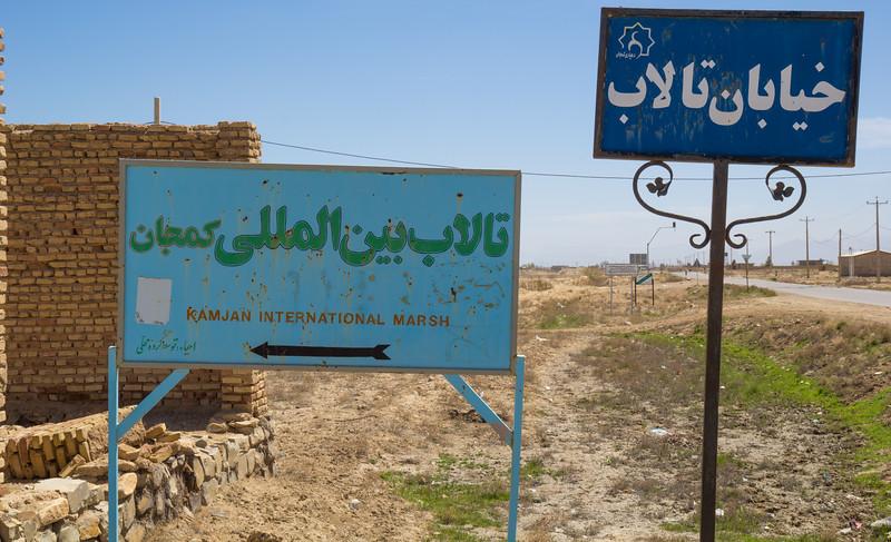 Sign of Kamjan International Marsh