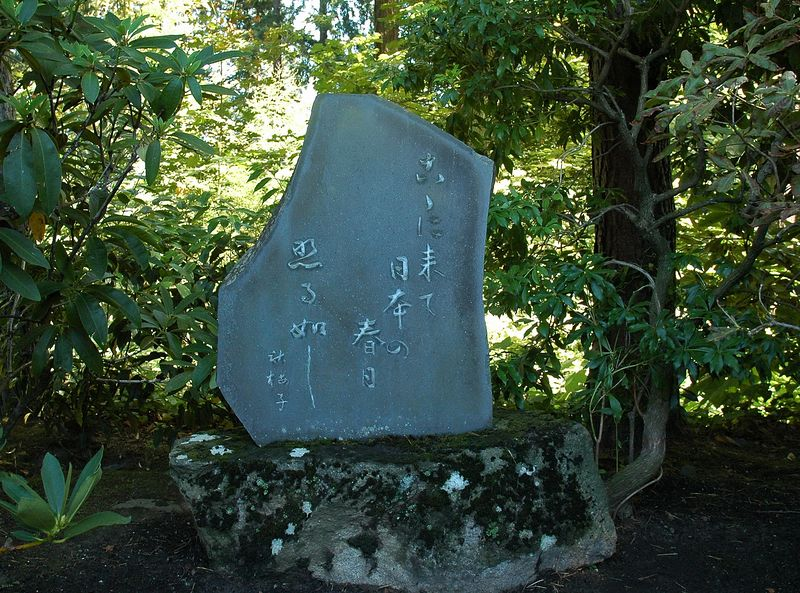"""Portland, OR Japanese Garden poetry stone.<br /> """"Though I am miles from Japan I stand in the sunshine of home"""""""