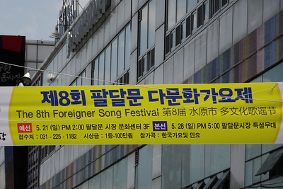 """Foreigner Song""?"