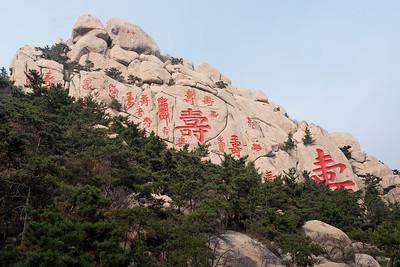 Monumental Shou (longevity) characters, Laoshan, Shandong Province.