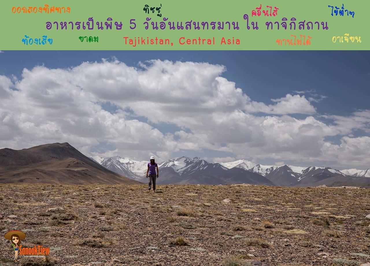 อาหารเป็นพิษ food poisoning ท้องเสีย ถ่ายท้อง ระหว่างท่องเที่ยวในทาจิกิสถาน Tajikistan เอเชียกลาง Central Asia