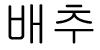 pae-chu