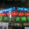 Banh Mi Sau Voi Cafe, Lafayette and Walker Streets, NYC<br /> <br /> iPhone photo