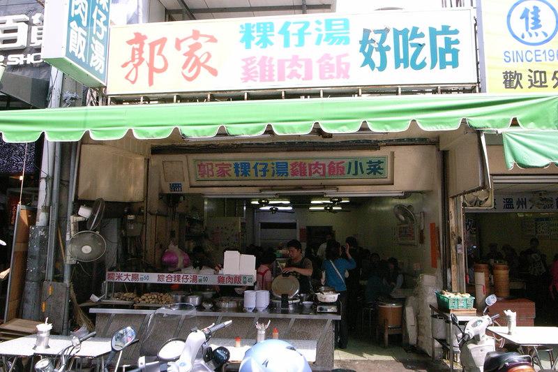 嘉義文化夜市內的郭家粿仔湯