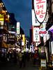 Seoul - Street scene (Gwansu-Dong area)