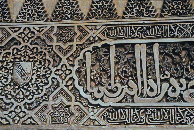 A wall in the Alhambra.