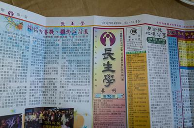 長生學季刊 (1 of 1)