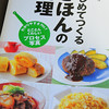 He brought this cookbook with him from Japan.