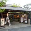 Ganko Nijoen entrance