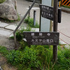 Near Ginkaku ji
