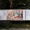 Display for the centennial of the Empress Shokan